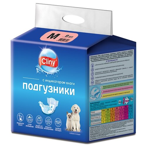 Клини Подгузники М 5 - 10 кг