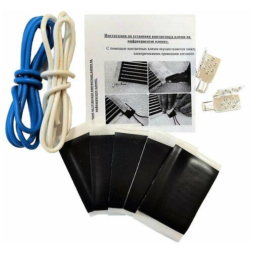 Комплект монтажный для подключения инфракрасной пленки Varmel Connecting Film