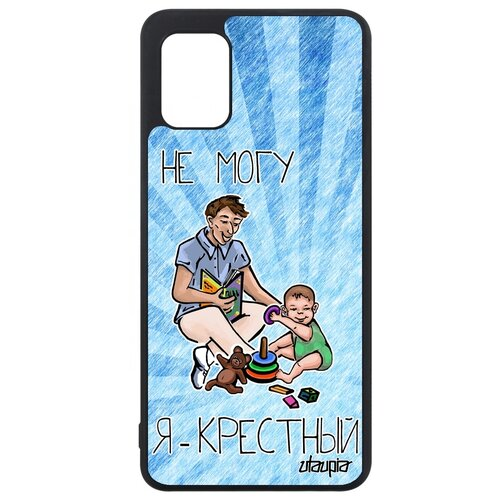 "Чехол на телефон Galaxy A31, ""Не могу - стал крестным!"" Карикатура Шутка"