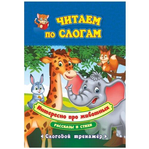 Читаем по слогам. Интересно про животных. Рассказы и стихи