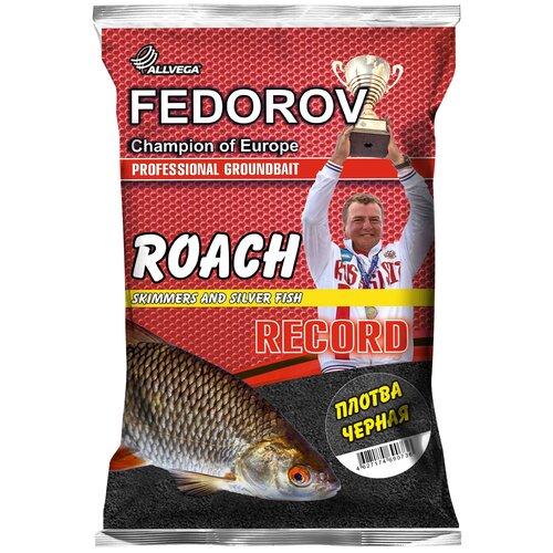Прикормочная смесь ALLVEGA Fedorov Record Плотва черная 1000 г