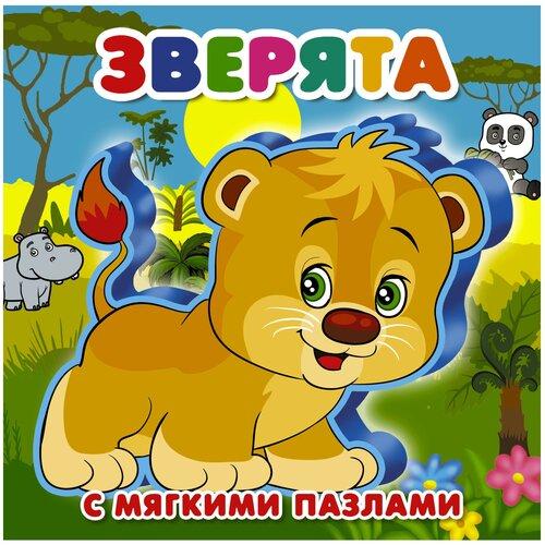 АСТ Книга-пазл Зверята недорого