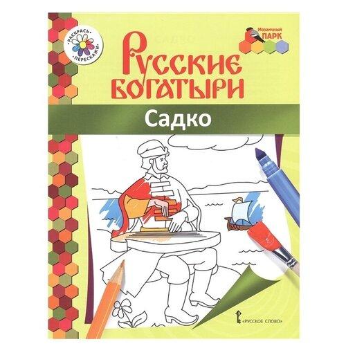 Русское слово Раскраска. Русские богатыри. Садко