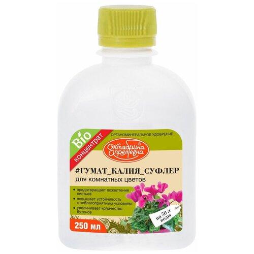 Удобрение Октябрина Апрелевна гумат калия Суфлер для комнатных цветов, 0.25 л