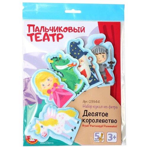 Фото - Десятое королевство Кукольный пальчиковый театр Десятое королевство (03944) десятое королевство td03663 домашний кукольный театр колобок 7 кукол перчаток