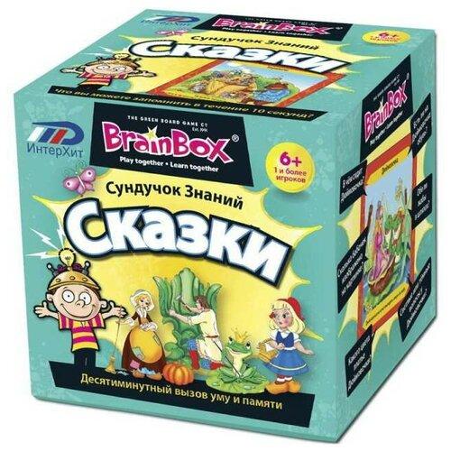 Купить Игра настольная Сундучок знаний Сказки , BrainBox, Настольные игры