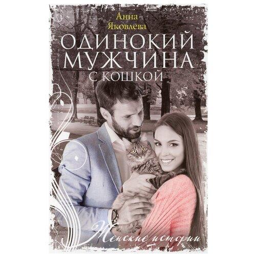 Одинокий мужчина с кошкой: роман