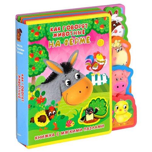 Фото - Омега Книжка EVA с вырубкой и пазлами. Как говорят животные на ферме омега книжка eva с вырубкой и пазлами космос для малышей