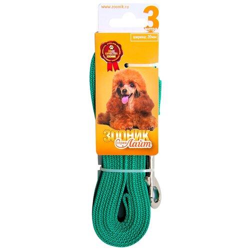 поводок нейлоновый каскад классика с латексной нитью двухсторонний 20 мм х 1 2 м Поводок для собак Зооник капроновый с латексной нитью Лайт зеленый 3 м 20 мм