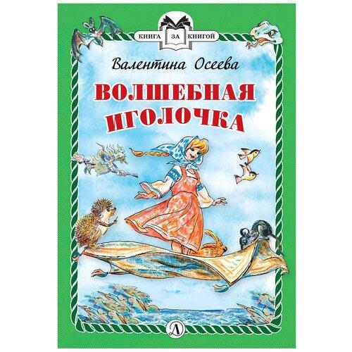 Купить Осеева В. Книга за книгой. Волшебная иголочка , Детская литература, Детская художественная литература