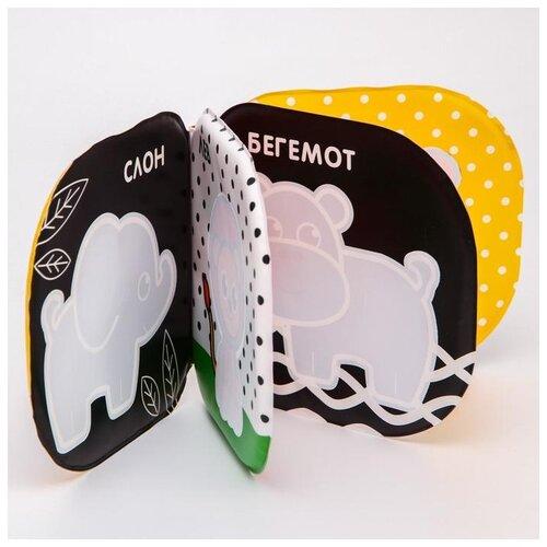 Купить Книжка для игры в ванной Крошка Я Животные Африки , водная раскраска, по методике Г. Домана (5084662), Игрушки для ванной