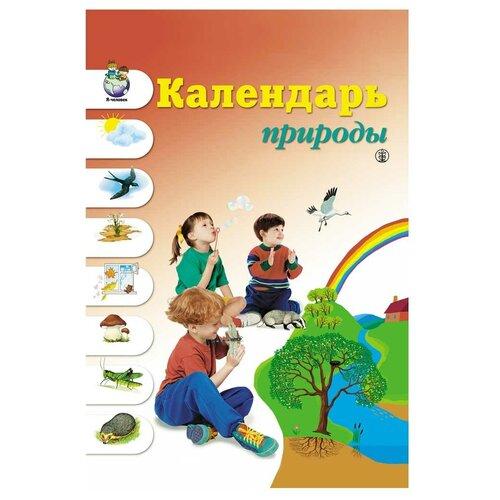 Обучающий набор Школьная Пресса Календарь природы