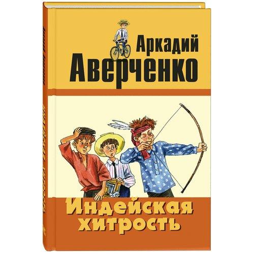 Аверченко А.