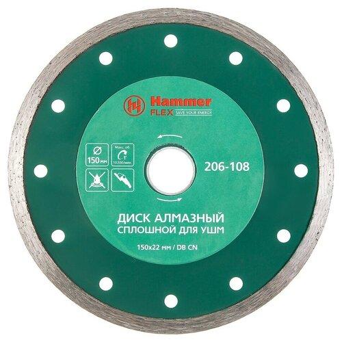 Диск алмазный отрезной Hammer Flex 206-108 DB CN, 150 мм 1 шт. диск алмазный отрезной hammer flex 206 112 db tb new 125 мм 1 шт