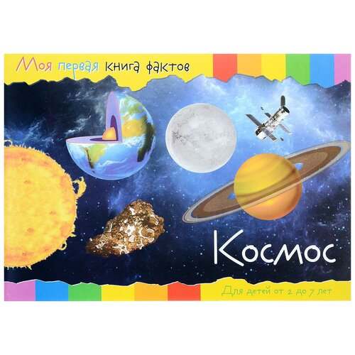 Купить Моя первая книга фактов. Космос, ND Play, Познавательная литература