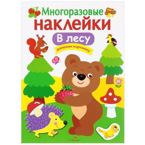Книжка с наклейками Многоразовые наклейки. В лесу книжки с наклейками стрекоза многоразовые наклейки гараж
