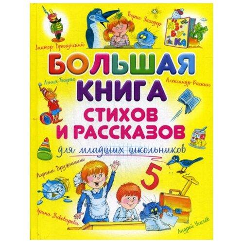 Купить Большая книга стихов и рассказов для младших школьников, Оникс, Детская художественная литература