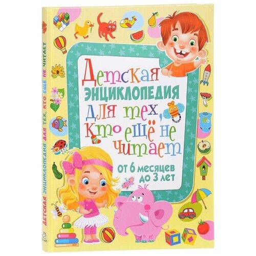 Скиба Т. В. Детская энциклопедия для тех, кто еще не читает первая энциклопедия для тех кто уже читает