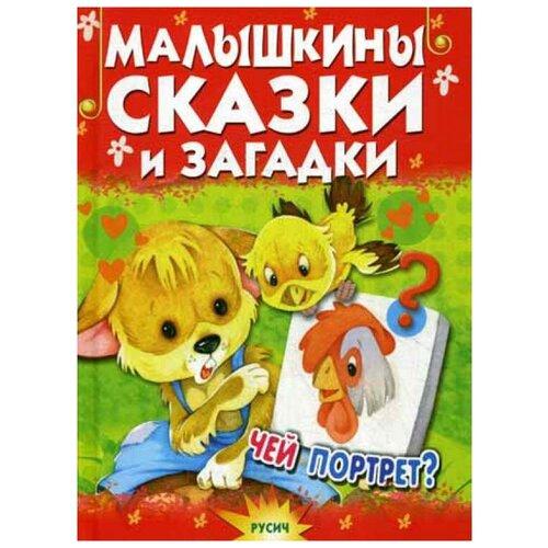 Малышкины сказки и загадки