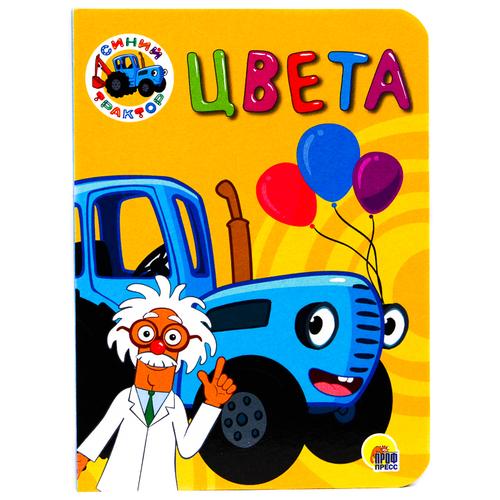 Купить Синий трактор. Цвета, Проф-Пресс, Книги для малышей