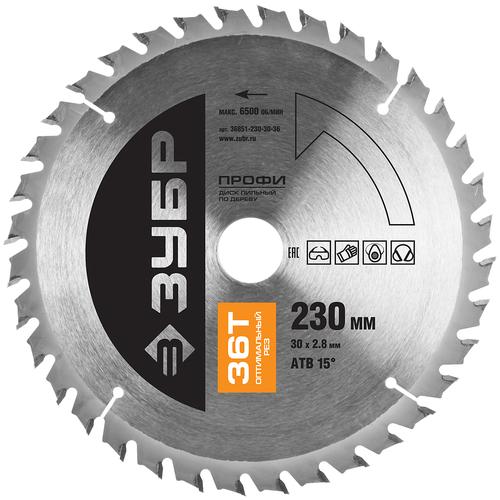 Фото - Пильный диск ЗУБР Профи 36851-230-30-36 230х30 мм пильный диск зубр профи 36851 300 32 48 300х32 мм
