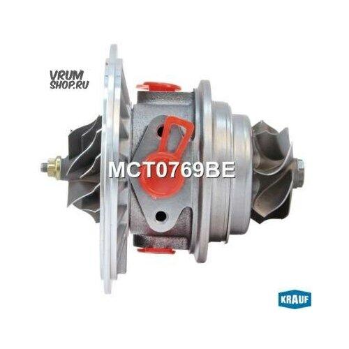 KRAUF MCT0769BE Картридж для турбокомпрессора