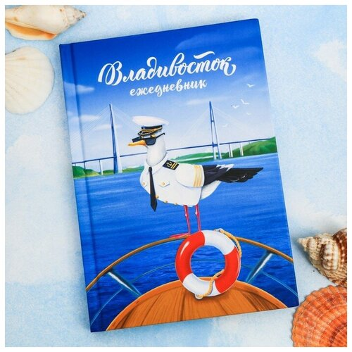 Ежедневник «Владивосток», 80 листов 3023688