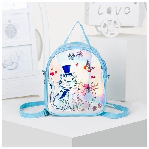 Сумка-рюкзак дет Коты, 17*7*20, отдел на молнии, регул ремень, голубой 4617424