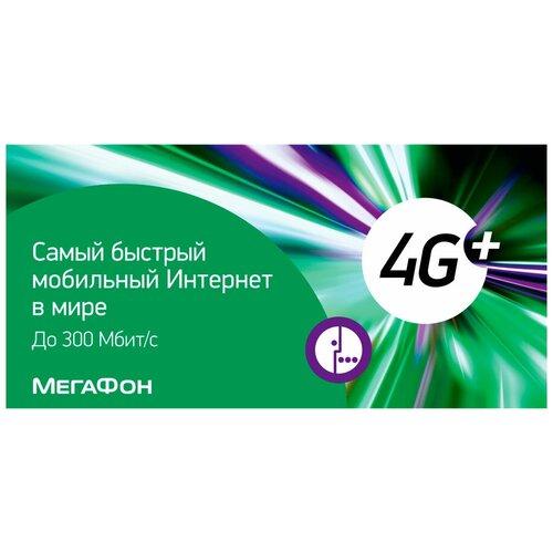 Тариф для звонков Мегафон 800 минут и безлимитный интернет за 250 руб/мес