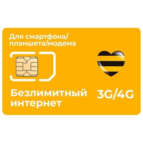 Сим-карта с тарифом с безлимитным 4G интернетом билайн турбо 400 за 400 руб/мес