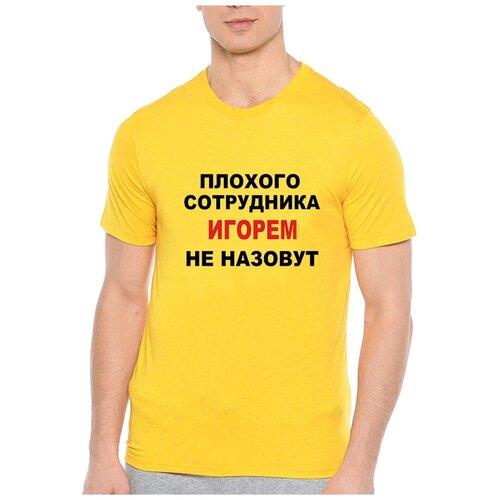 Футболка подарили подарок 23 февраля Плохого сотрудника Игорем не назовут. Цвет желтый. Размер S