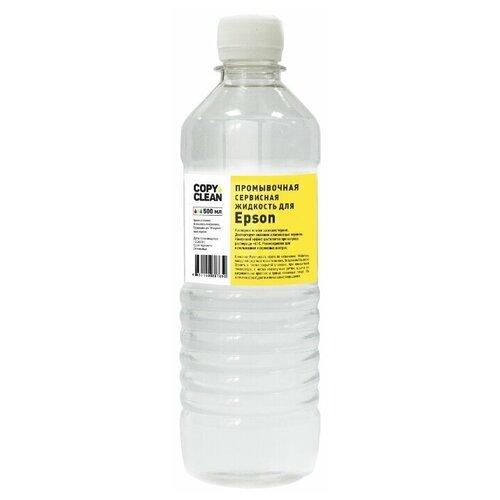 Фото - Промывочная сервисная жидкость для Epson ,500мл смазка copyclean для принтеров 35ppm mfp300 20 гр