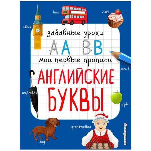 Абрикосова И. В. Забавные уроки. Английские буквы абрикосова инна вадимовна буквы