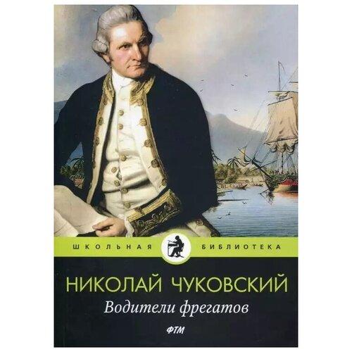 Чуковский Н.К.