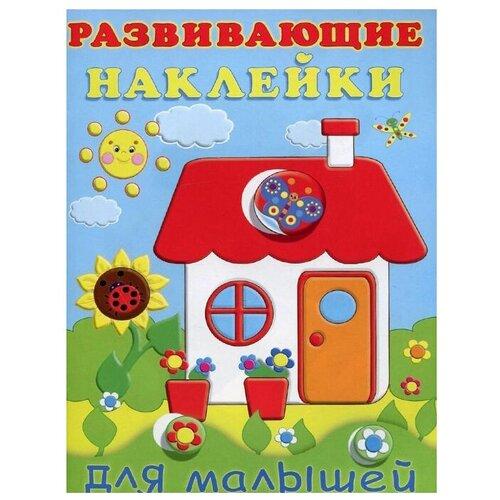 Купить Книжка с наклейками Развивающие наклейки. Домик, Фламинго, Книжки с наклейками
