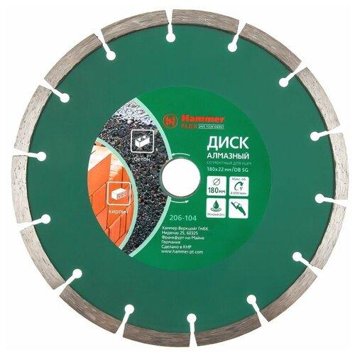Диск алмазный отрезной Hammer Flex 206-104 DB SG, 180 мм 1 шт. диск алмазный отрезной hammer flex 206 112 db tb new 125 мм 1 шт
