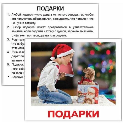 Фото - Набор карточек Вундеркинд с пелёнок Мини-40. Правила поведения 10x8 см 40 шт. набор карточек вундеркинд с пелёнок мини 40 праздники 10x8 см 40 шт