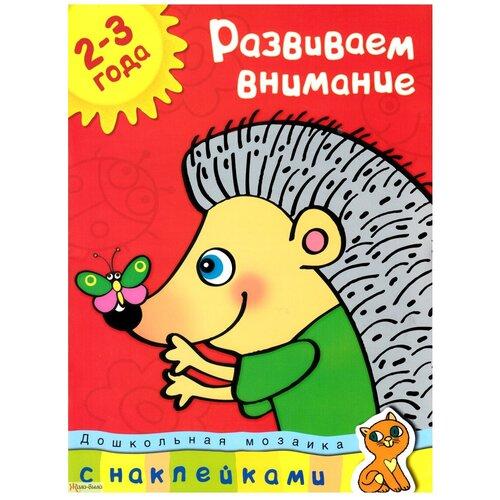 Фото - Земцова О.Н. Дошкольная мозаика. Развиваем внимание (2-3 года) земцова о н дошкольная мозаика цифры и счет 2 3 года
