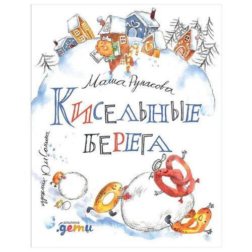 Купить Рупасова М. Кисельные берега , Альпина Паблишер, Детская художественная литература