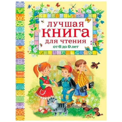 Усачёв А. Лучшая книга для чтения от 6 до 9 лет раннее развитие издательство аст лучшая книга для чтения от 3 до 6 лет