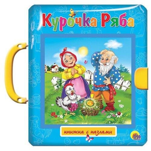Проф-Пресс Книжка-игрушка Книжка-пазл с замком. Курочка Ряба недорого