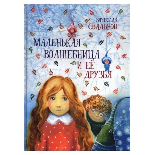 Свальнов В.