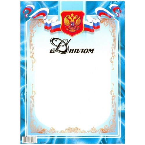 Диплом, синий с гербом РФ