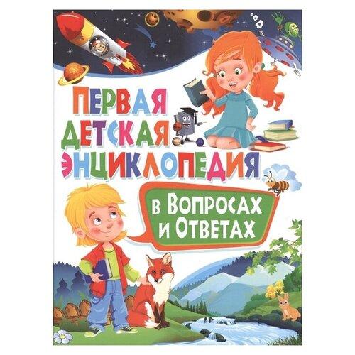Купить Скиба Т. Первая детская энциклопедия в вопросах и ответах , Владис, Познавательная литература