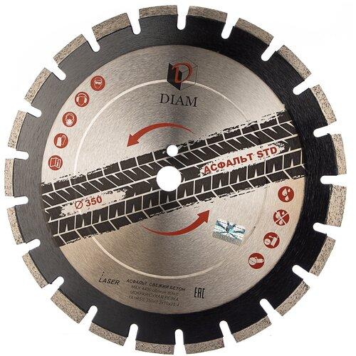 Фото - Диск алмазный отрезной DIAM Асфальт STD 000589, 350 мм 1 шт. diam 030657 62 x 450 мм