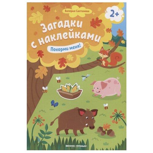 Салтанова В. Книжка с наклейками Покорми меня!