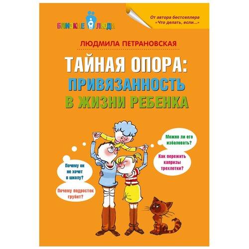 Купить Петрановская Л.В. Близкие люди. Тайная опора. Привязанность в жизни ребенка , Времена, Книги для родителей