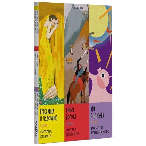 «Красавица и чудовище в стиле Густава Климта», «Синяя борода в стиле Питера Брейгеля» и «Три поросенка в стиле Василия Кандинского»