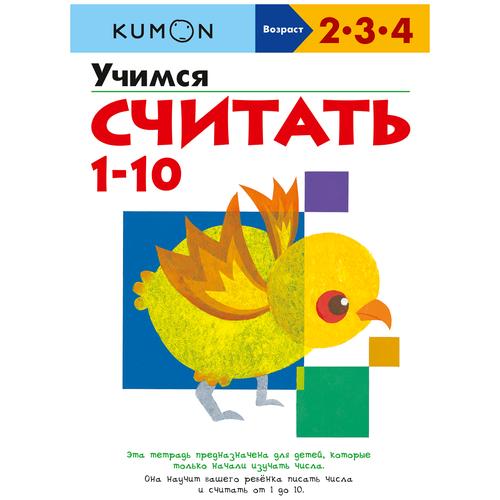 Рабочая тетрадь Манн, Иванов и Фербер KUMON. Учимся считать 1-10