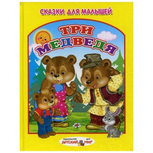 Купить Сказки для малышей. Три медведя, Детский Мир, Книги для малышей
